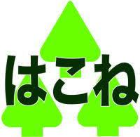 箱根町立箱根の森小学校